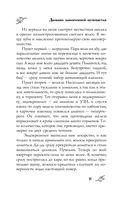 Дневник законченной оптимистки (м) — фото, картинка — 10