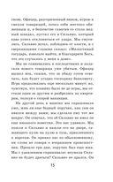 Дубровский — фото, картинка — 11