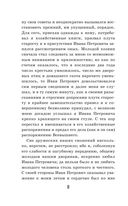 Дубровский — фото, картинка — 4