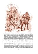 Похождения Жиль Бласа из Сантильяны — фото, картинка — 1