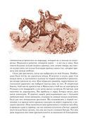 Похождения Жиль Бласа из Сантильяны — фото, картинка — 5