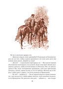 Похождения Жиль Бласа из Сантильяны — фото, картинка — 3
