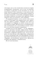 Моделирование будущего (+ CD) — фото, картинка — 9