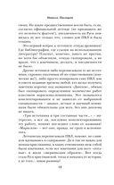 Небо славян. Велесова Русь — фото, картинка — 11
