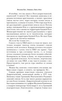 Небо славян. Велесова Русь — фото, картинка — 12