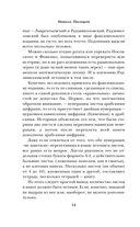 Небо славян. Велесова Русь — фото, картинка — 13