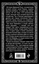 Небо славян. Велесова Русь — фото, картинка — 15