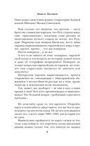 Небо славян. Велесова Русь — фото, картинка — 5