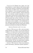 Ревизор — фото, картинка — 13