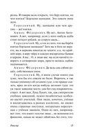 Ревизор — фото, картинка — 14