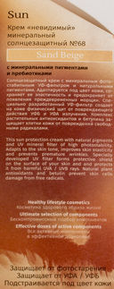 Крем для лица минеральный солнцезащитный