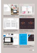 HTML и CSS. Разработка и дизайн веб-сайтов — фото, картинка — 7
