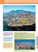 Самые интересные места мира — фото, картинка — 8
