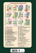 Тропари, кондаки и величания на каждый день. Православный календарь на 2017 год — фото, картинка — 16