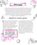 Блокнот развития креативности (все краски) — фото, картинка — 10