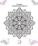 Блокнот развития креативности (все краски) — фото, картинка — 7