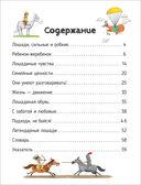 Лошади. Секретная энциклопедия — фото, картинка — 3