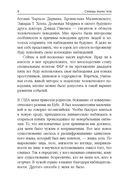 Словарь языка тела — фото, картинка — 3