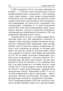Словарь языка тела — фото, картинка — 7