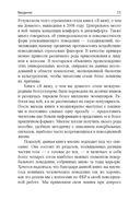 Словарь языка тела — фото, картинка — 8