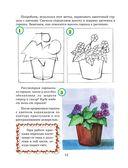 Учимся рисовать — фото, картинка — 10