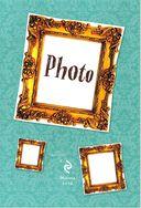 Crazy book. Photo edition. Сумасшедшая книга-генератор идей для креативных фото — фото, картинка — 3