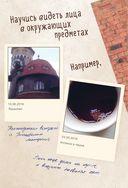 Crazy book. Photo edition. Сумасшедшая книга-генератор идей для креативных фото — фото, картинка — 8