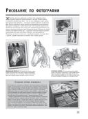 Рисуем животных — фото, картинка — 11