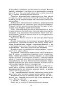 Хроники Амбера. Том 2 — фото, картинка — 13
