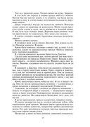Хроники Амбера. Том 2 — фото, картинка — 14