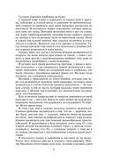 Хроники Амбера. Том 2 — фото, картинка — 7