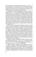 Общая физика. Механика — фото, картинка — 4