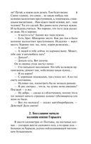 Педагогическая поэма (м) — фото, картинка — 5