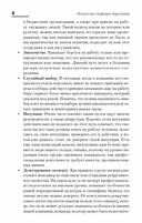 Введение стр.2