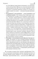 Введение стр.3