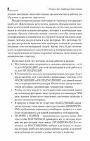Введение стр.4