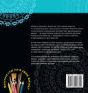 Защитные медитации и мандалы — фото, картинка — 6