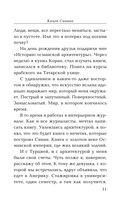 Книга Синана. Сердце за темным Босфором — фото, картинка — 11