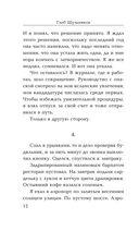 Книга Синана. Сердце за темным Босфором — фото, картинка — 12