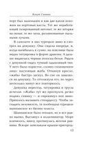 Книга Синана. Сердце за темным Босфором — фото, картинка — 13