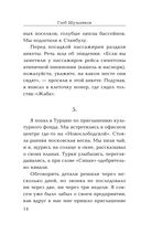 Книга Синана. Сердце за темным Босфором — фото, картинка — 14