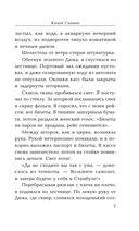 Книга Синана. Сердце за темным Босфором — фото, картинка — 7