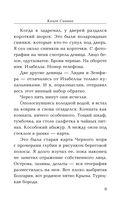 Книга Синана. Сердце за темным Босфором — фото, картинка — 9