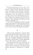 Книга Синана. Сердце за темным Босфором — фото, картинка — 10