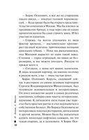 Опасные выборы (м) — фото, картинка — 11