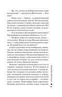 Опасные выборы (м) — фото, картинка — 14