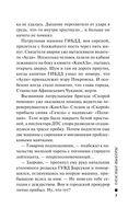 Опасные выборы (м) — фото, картинка — 6