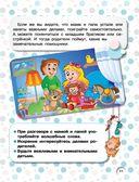 Книга хороших манер для воспитанных детей — фото, картинка — 11