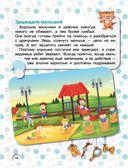 Книга хороших манер для воспитанных детей — фото, картинка — 12