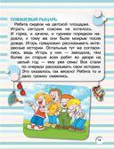 Книга хороших манер для воспитанных детей — фото, картинка — 13